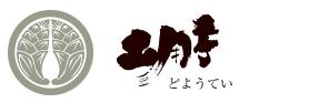 土用亭オフィシャルサイト