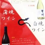 鰻に合う赤ワイン・白ワイン