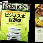 卓球メダリストの平野早矢香さんが「人に教えたくないお店」として紹介!PRESIDENT 2018年10.15号に掲載されました!