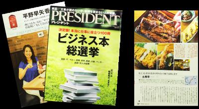 president-img