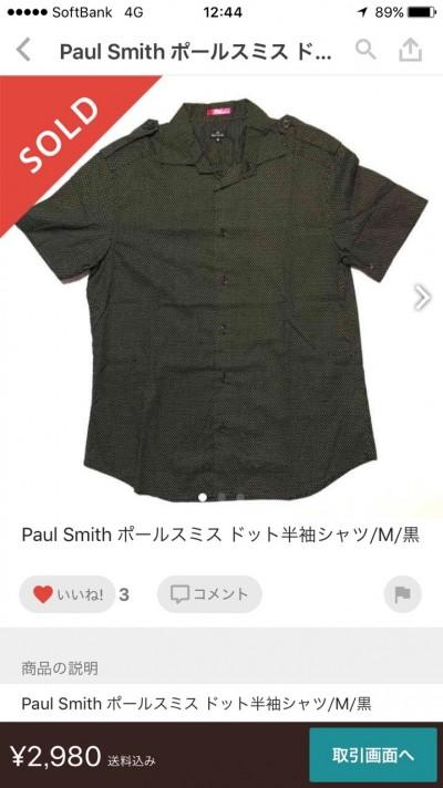 ピカリンの販売した商品_6681