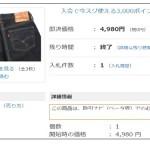 古着転売アパレルせどり高利益率商品リスト大公開【ジーンズ編】