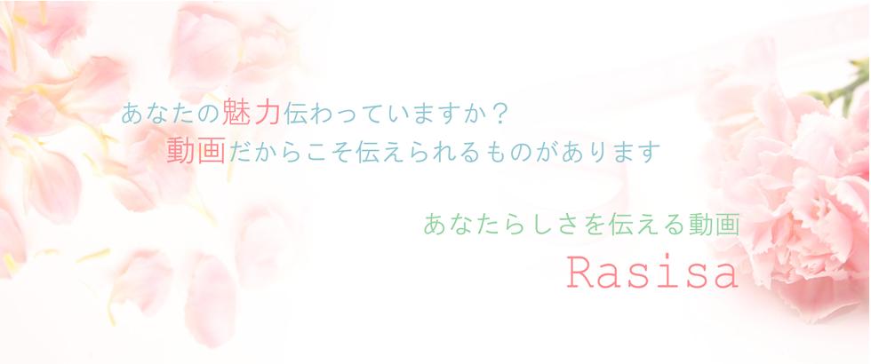 Rasisa~らしさ~