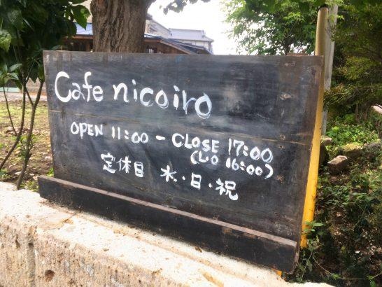 カフェニコイロの看板