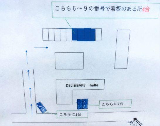 駐車場の説明