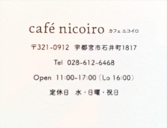 カフェニコイロのカード