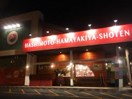 橋本浜焼き屋商店