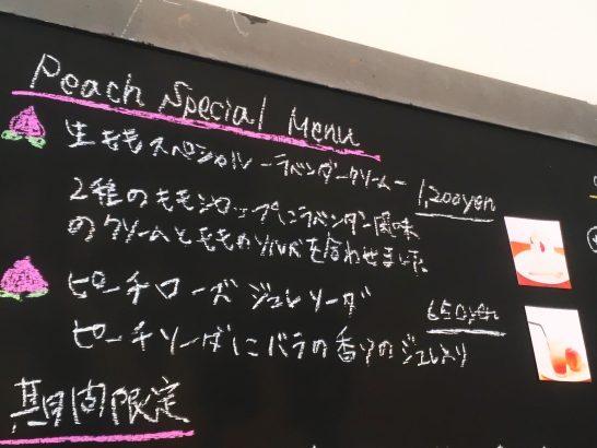 桃スペシャルメニュー