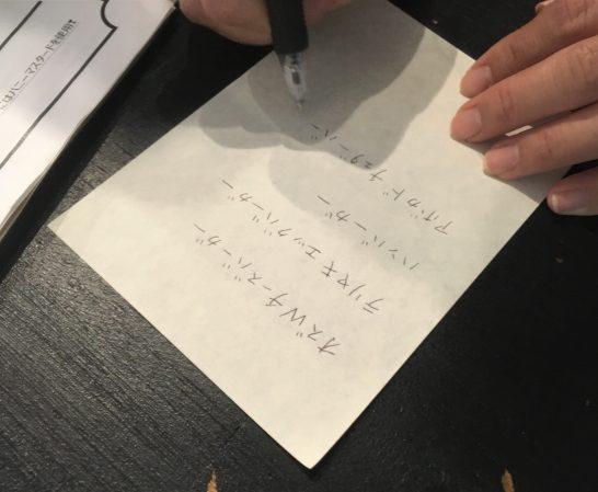 オーダー用紙