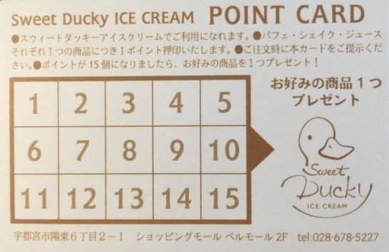 ducky ice cream