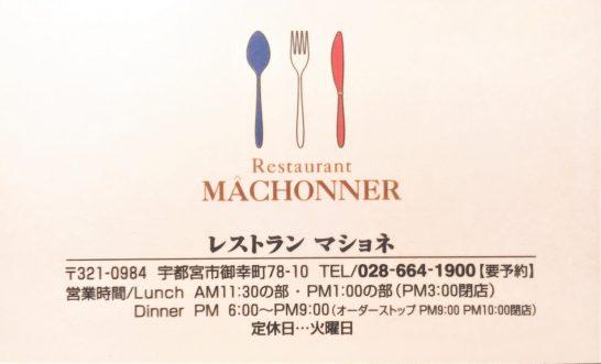 レストラン マショネ
