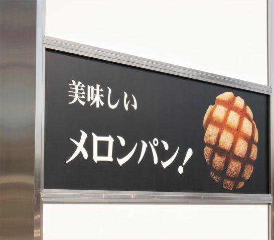 メロンパン専門店