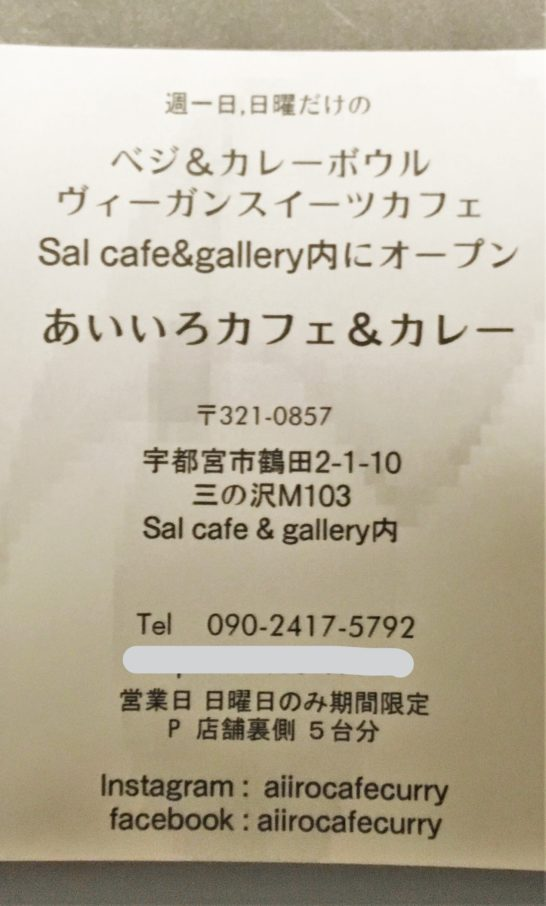 あいいろ カフェ&カレー住所