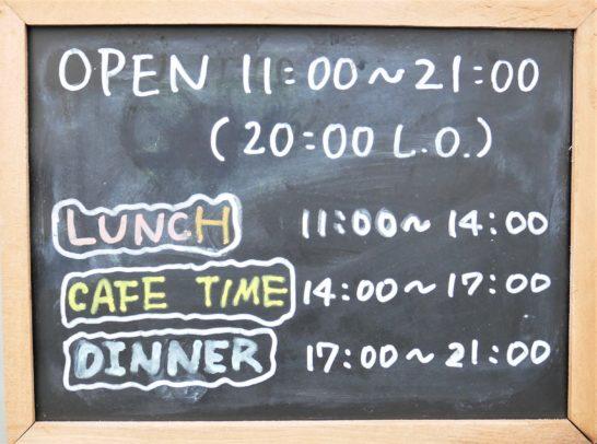 カフェトラ営業時間