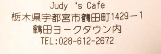 ジュディーズカフェの住所