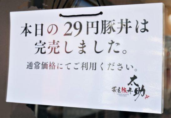 29円豚丼完売