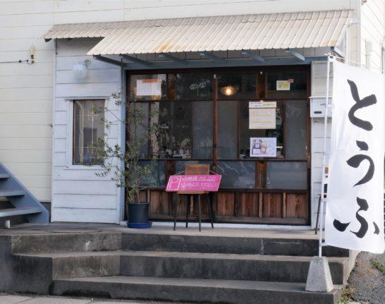 優しい焼き菓子Tokotokoの外観