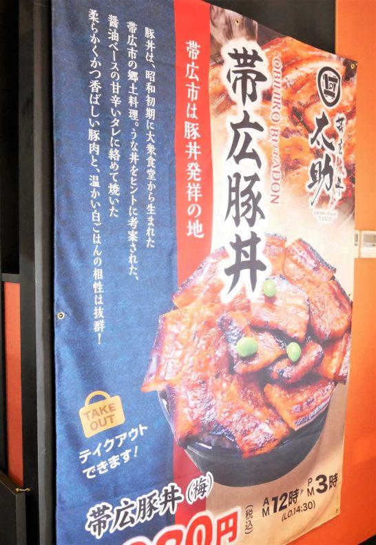 帯広豚丼とは