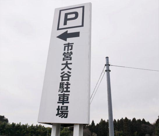 市営大谷駐車場