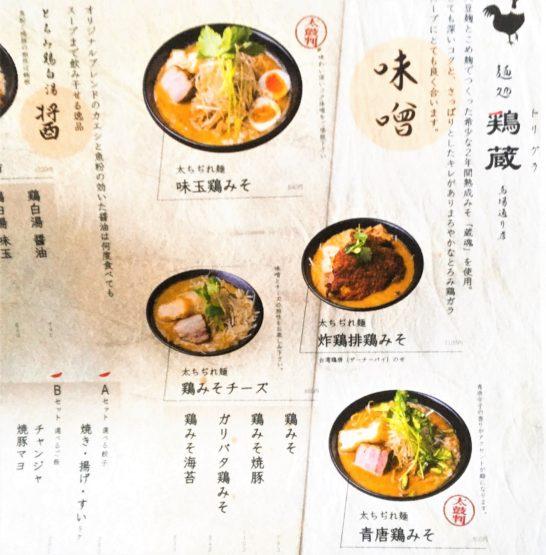麺処鶏蔵のメニュー