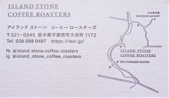 アイランド ストーン コーヒー ロースターズの地図