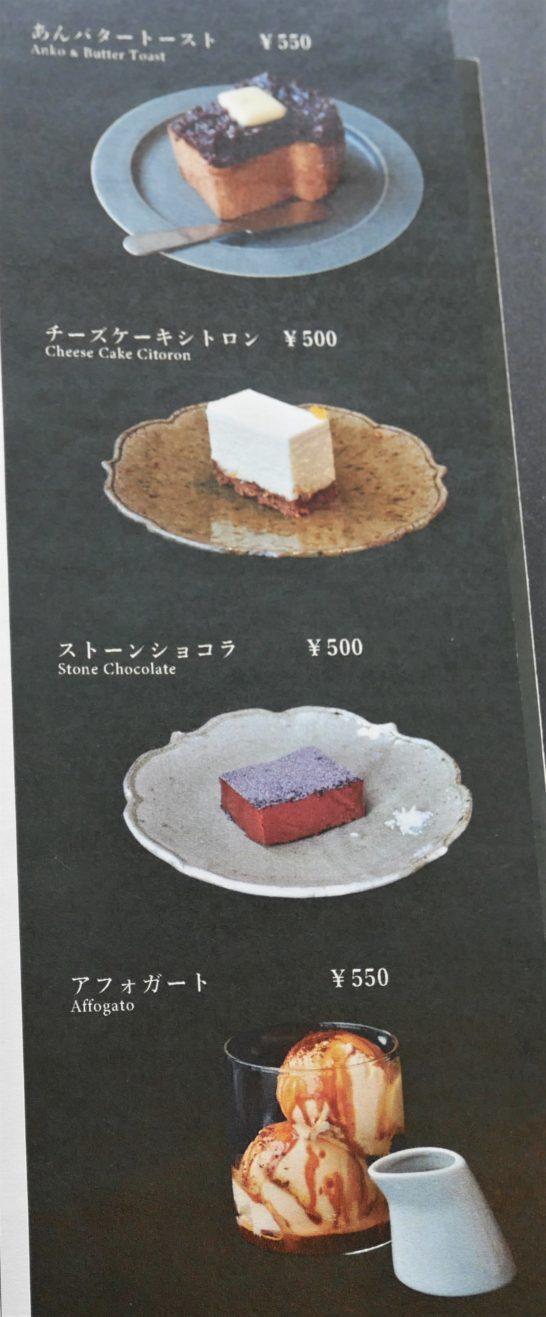 デザートの種類と価格