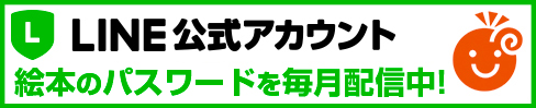 ヒトノワ絵本のパスワードを毎月配信中!