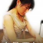 KUBO TSUGUMI<br>音心(ねこ)音楽教室