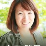 金田雅子の感歴ブログ