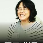 岡田悦子の感歴ブログ